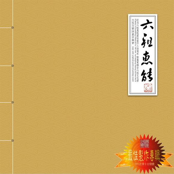 响诗画音乐会》封面-2015年度十大发烧唱片 年度最佳制作专辑奖 纪